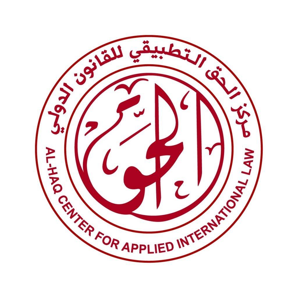 logo al haq
